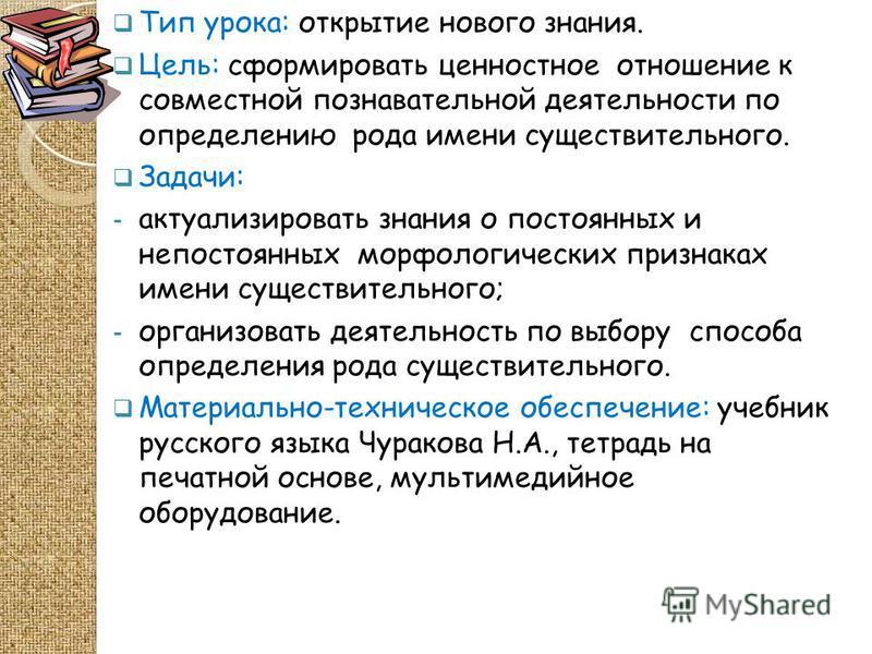 Www.конспект занятия по русскому языку по фгосу