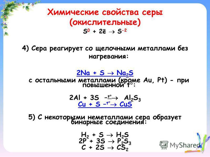 Химические свойства серы (окислительные) S 0 + 2ē S -2 4) Сера реагирует со щелочными металлами без нагревания: 2Na + S Na 2 S c остальными металлами (кроме Au, Pt) - при повышенной t : 2Al + 3S – t Al 2 S 3 Cu + S – t CuS 5) С некоторыми неметаллами