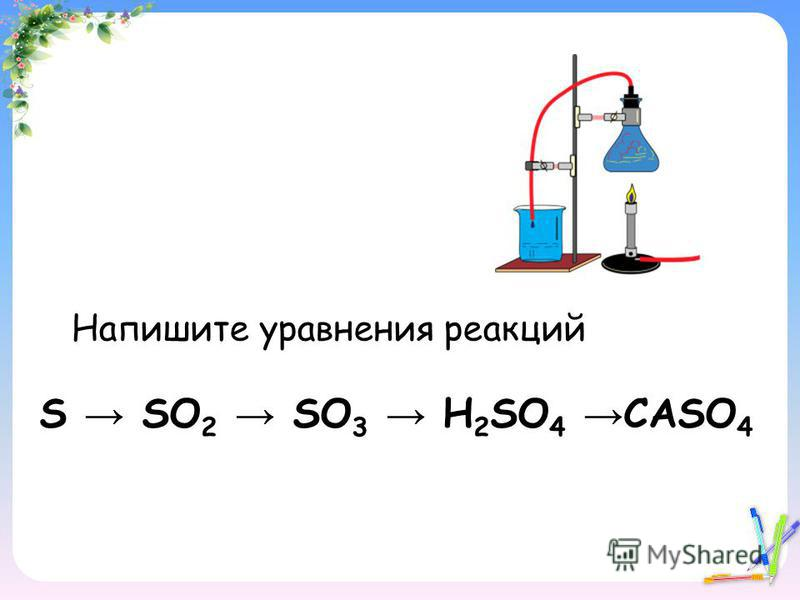 S SO 2 SO 3 H 2 SO 4 CASO 4 Напишите уравнения реакций
