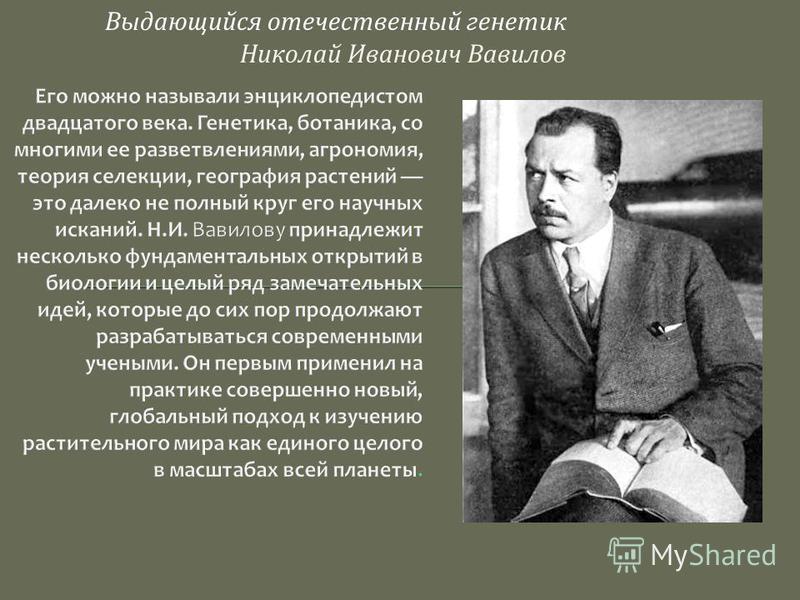 Выдающийся отечественный генетик Николай Иванович Вавилов