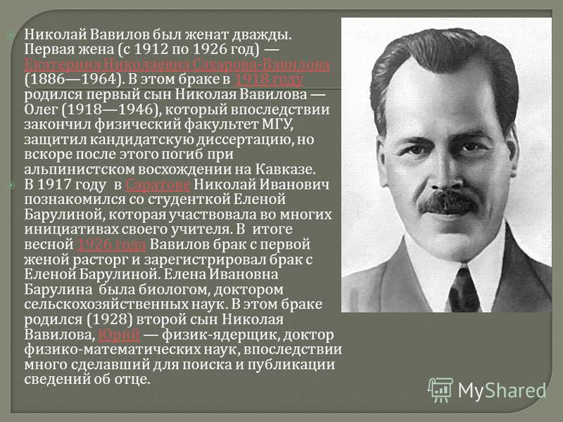 Картинки по запросу Картинки Николай Вавилов