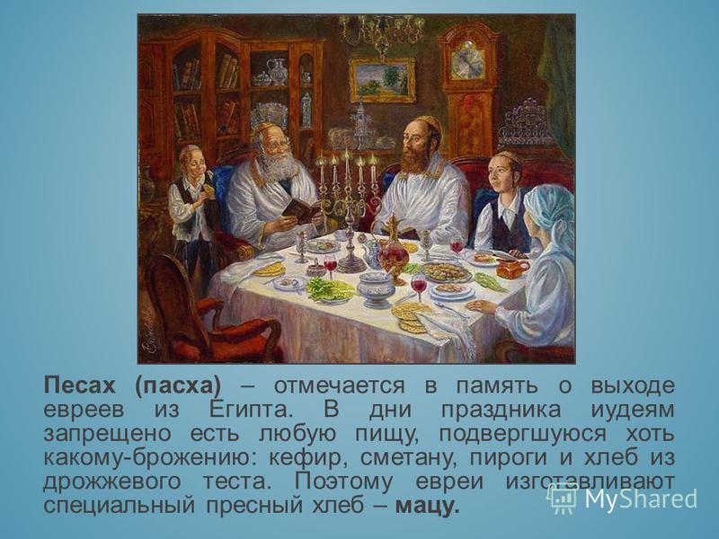 ИЩУ МУЗЫКУ ЕВРЕЙСКУЮ ПРО ПАСХУ СКАЧАТЬ БЕСПЛАТНО