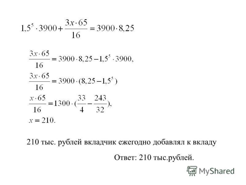 Ответ: 210 тыс.рублей. 210 тыс. рублей вкладчик ежегодно добавлял к вкладу