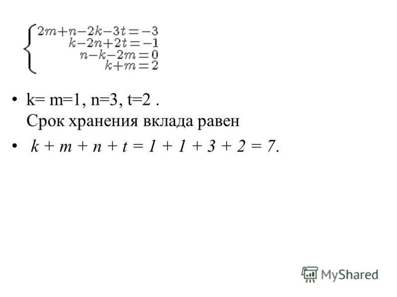 k= m=1, n=3, t=2. Срок хранения вклада равен k + m + n + t = 1 + 1 + 3 + 2 = 7.