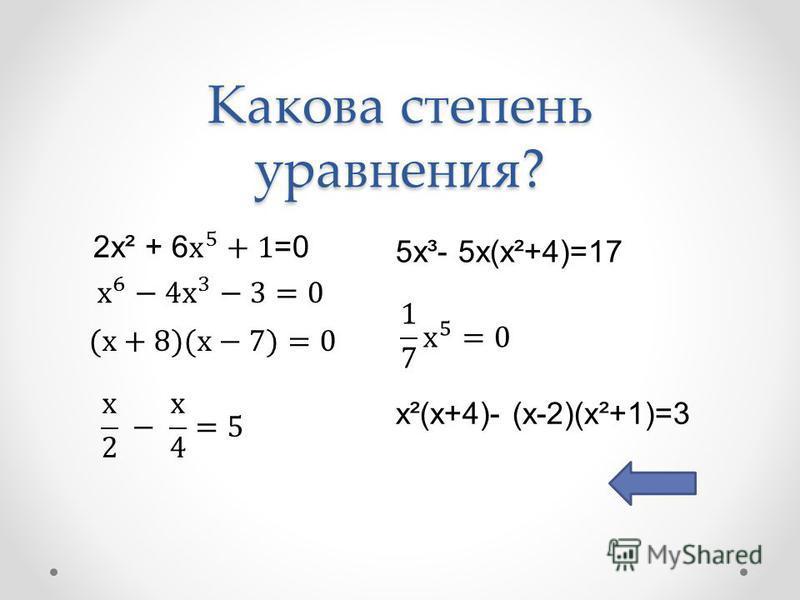 Уравнение третьей степени вида: ax³+bx²+cx+d=0 Путем разложения на множители Решить уравнение: x³-8x²-x+8=0