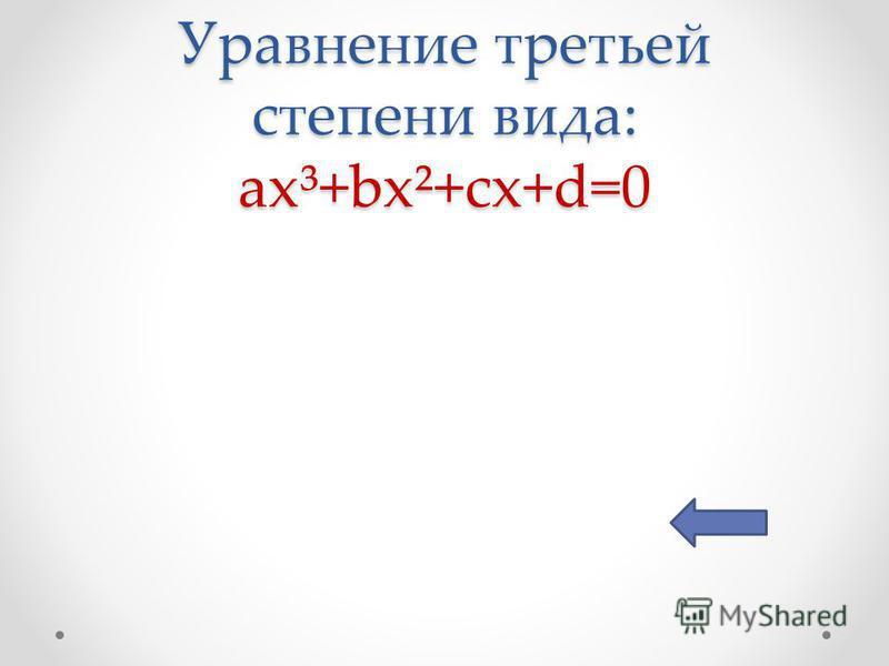 Методы решения целых уравнений: ax + b = 0 Линейное уравнение ax²+bx+c=0 Квадратное уравнение Нет корней D