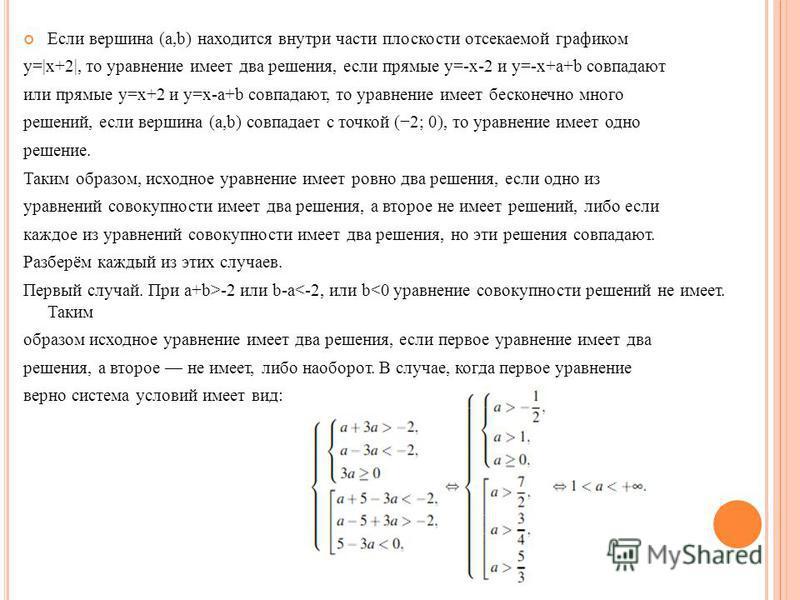 Если вершина (a,b) находится внутри части плоскости отсекаемой графиком y=|x+2|, то уравнение имеет два решения, если прямые y=-x-2 и y=-x+a+b совпадают или прямые y=x+2 и y=x-a+b совпадают, то уравнение имеет бесконечно много решений, если вершина (