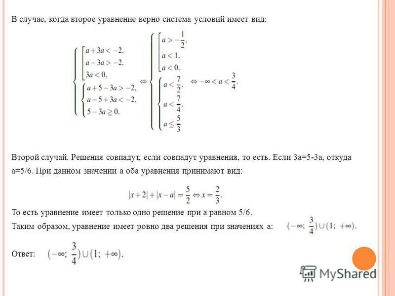 В случае, когда второе уравнение верно система условий имеет вид: Второй случай. Решения совпадут, если совпадут уравнения, то есть. Если 3a=5-3a, откуда a=5/6. При данном значении a оба уравнения принимают вид: То есть уравнение имеет только одно ре