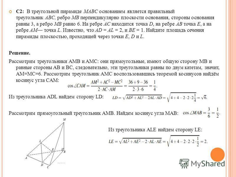 С2: В треугольной пирамиде MABC основанием является правильный треугольник ABC, ребро MB перпендикулярно плоскости основания, стороны основания равны 3, а ребро MB равно 6. На ребре AC находится точка D, на ребре AB точка E, а на ребре AM точка L. Из