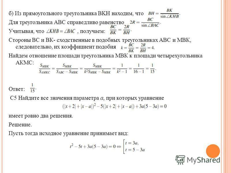 б) Из прямоугольного треугольника BKH находим, что Для треугольника АВС справедливо равенство Учитывая, что, получаем: Стороны ВС и ВК- сходственные в подобных треугольниках АВС и МВК, следовательно, их коэффициент подобия Найдем отношение площади тр