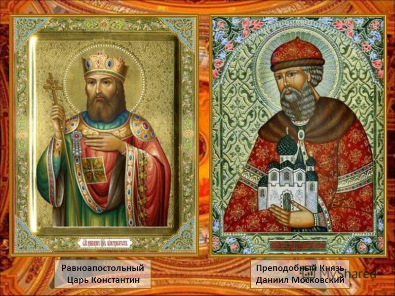 Равноапостольный Царь Константин Преподобный Князь Даниил Московский