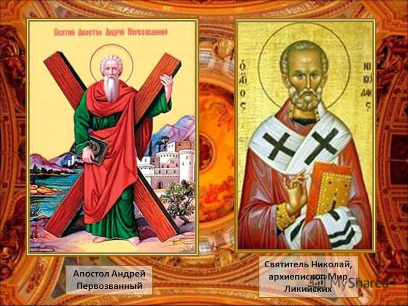 Апостол Андрей Первозванный Святитель Николай, архиепископ Мир Ликийских