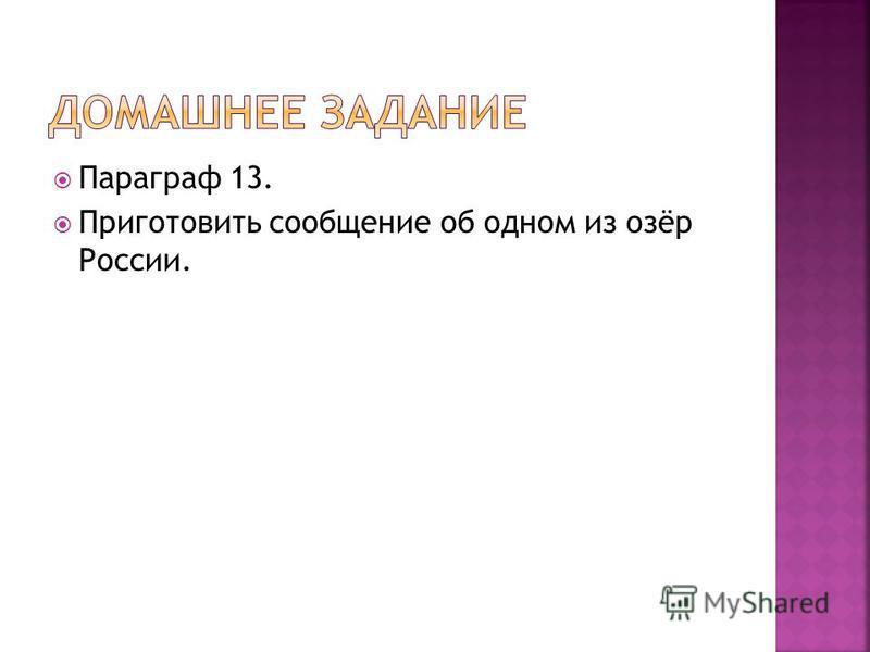 Параграф 13. Приготовить сообщение об одном из озёр России.
