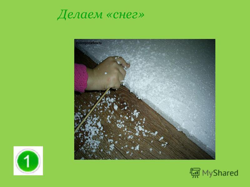 Делаем «снег»