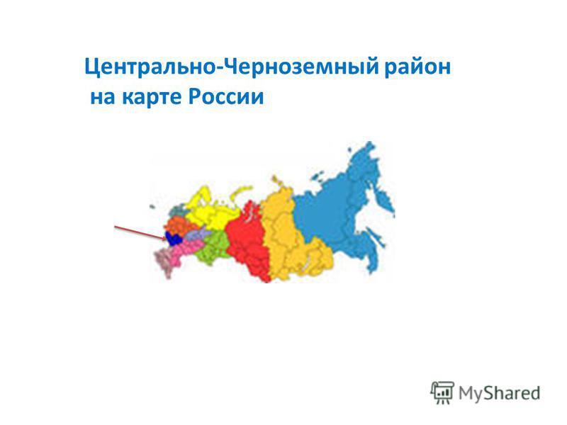 Центрально-Черноземный район на карте России