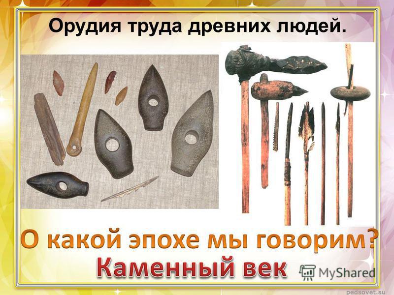Орудия труда древних людей.