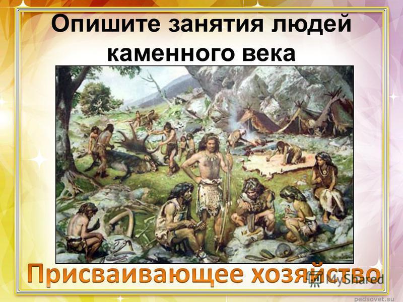 Опишите занятия людей каменного века