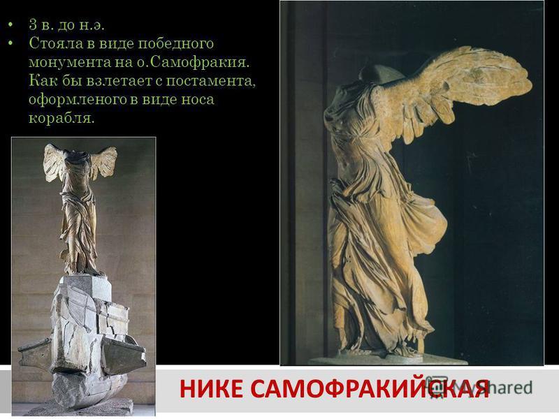 НИКЕ САМОФРАКИЙСКАЯ 3 в. до н.э. Стояла в виде победного монумента на о.Самофракия. Как бы взлетает с постамента, оформленного в виде носа корабля.