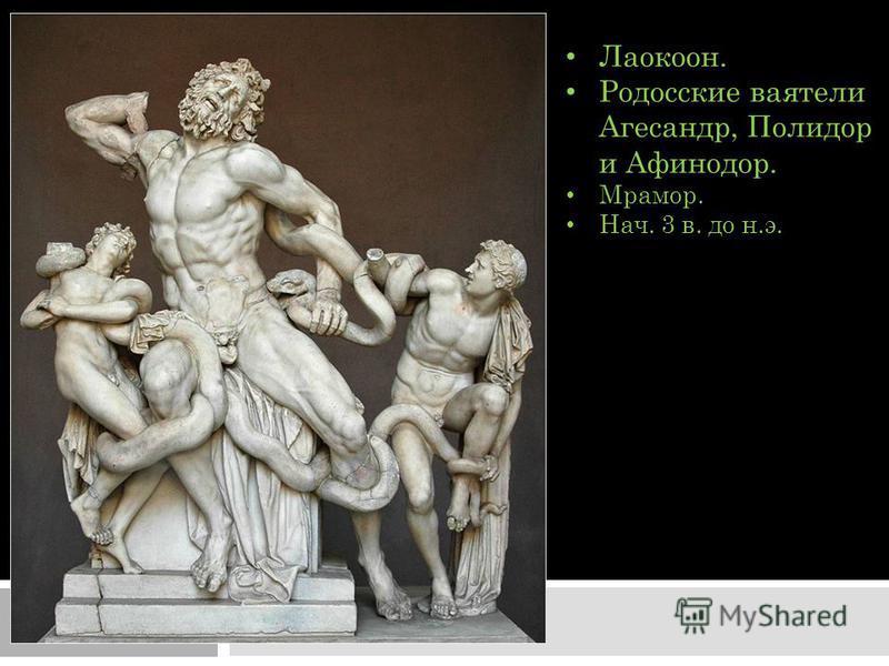 Лаокоон. Родосские ваятели Агесандр, Полидор и Афинодор. Мрамор. Нач. 3 в. до н.э.