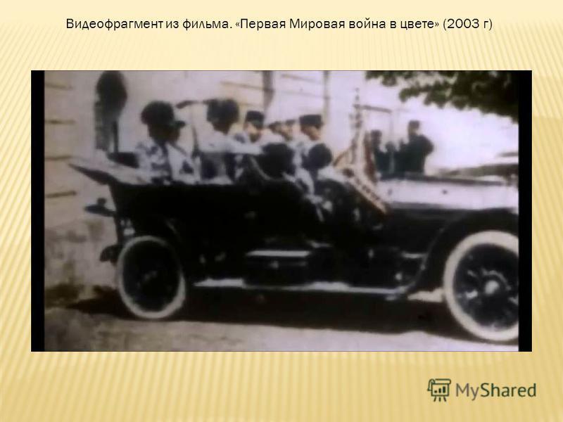 Видеофрагмент из фильма. «Первая Мировая война в цвете» (2003 г)