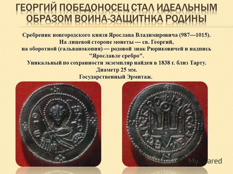 Сребреник новгородского князя Ярослава Владимировича (9871015). На лицевой стороне монеты св. Георгий, на оборотной (гальваноскопия) родовой знак Рюриковичей и надпись