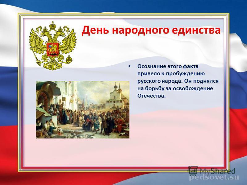 День народного единства Осознание этого факта привело к пробуждению русского народа. Он поднялся на борьбу за освобождение Отечества.