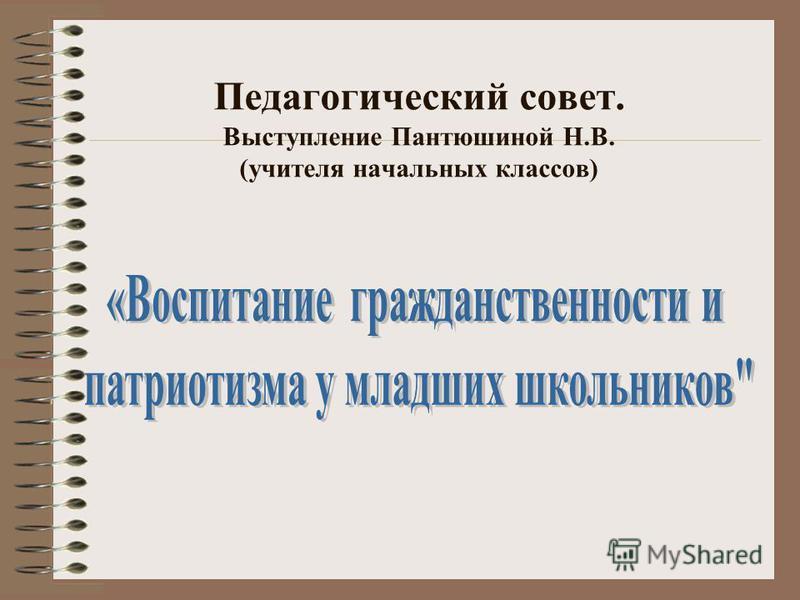 Педагогический совет. Выступление Пантюшиной Н.В. (учителя начальных классов)