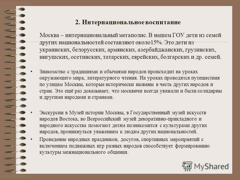 2. Интернациональное воспитание Москва – интернациональный мегаполис. В нашем ГОУ дети из семей других национальностей составляют около 15%. Это дети из украинских, белорусских, армянских, азербайджанских, грузинских, ингушских, осетинских, татарских