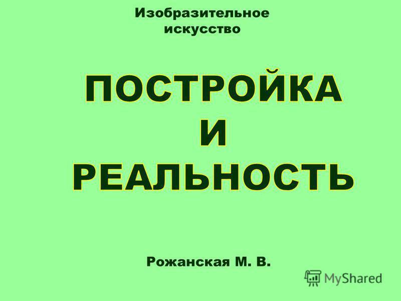 Изобразительное искусство Рожанская М. В.