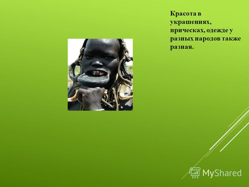 Красота в украшениях, прическах, одежде у разных народов также разная.