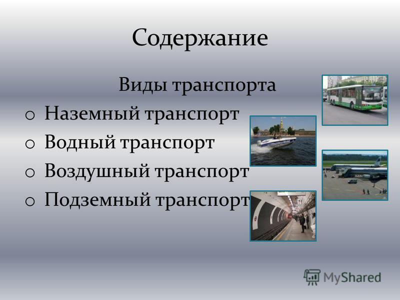 Содержание Виды транспорта o Наземный транспорт o Водный транспорт o Воздушный транспорт o Подземный транспорт