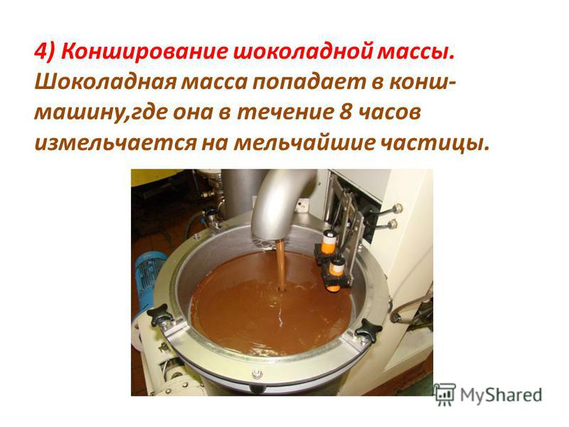 4) Конширование шоколадной массы. Шоколадная масса попадает в конш- машину,где она в течение 8 часов измельчается на мельчайшие частицы.