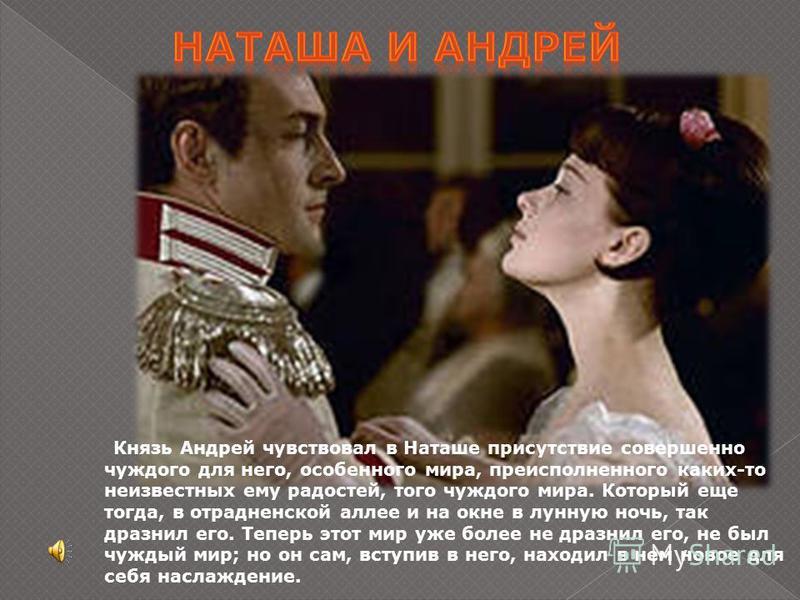 Князь Андрей чувствовал в Наташе присутствие совершенно чуждого для него, особенного мира, преисполненного каких-то неизвестных ему радостей, того чуждого мира. Который еще тогда, в отрадненской аллее и на окне в лунную ночь, так дразнил его. Теперь