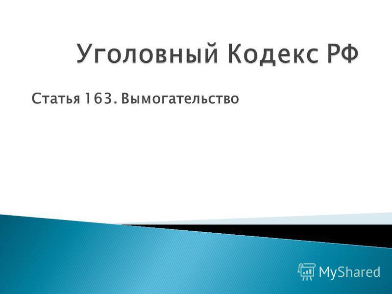 Статья 163. Вымогательство
