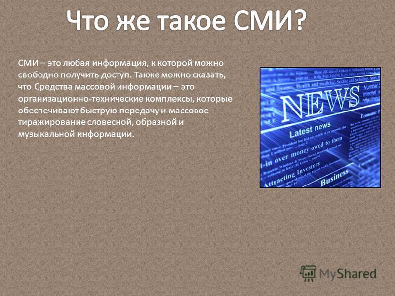 СМИ – это любая информация, к которой можно свободно получить доступ. Также можно сказать, что Средства массовой информации – это организационно-технические комплексы, которые обеспечивают быструю передачу и массовое тиражирование словесной, образной