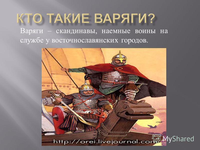 Варяги – скандинавы, наемные воины на службе у восточнославянских городов.