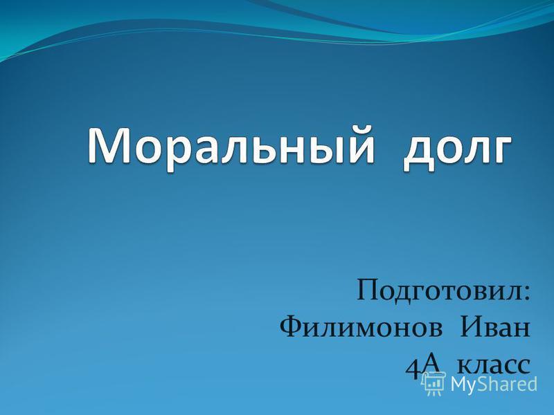 Подготовил: Филимонов Иван 4А класс