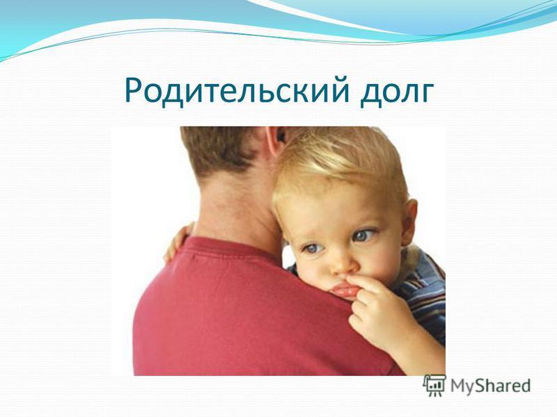 Родительский долг