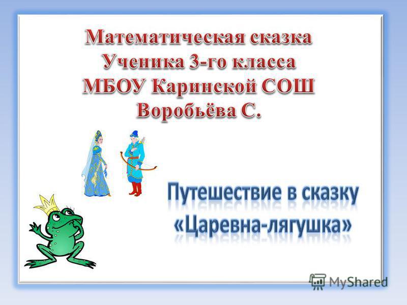 Урок-путешествие по математике з класс презентация школа россии