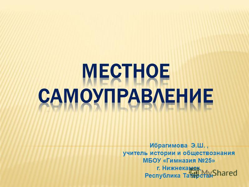 Ибрагимова Э.Ш., учитель истории и обществознания МБОУ «Гимназия 25» г. Нижнекамск, Республика Татарстан