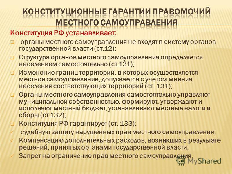 Конституция РФ устанавливает: органы местного самоуправления не входят в систему органов государственной власти (ст.12); Структура органов местного самоуправления определяется населением самостоятельно (ст.131); Изменение границ территорий, в которых