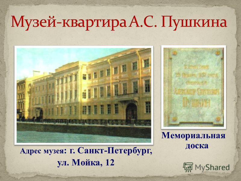 Адрес музея : г. Санкт-Петербург, ул. Мойка, 12 Мемориальная доска