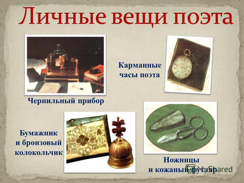 Чернильный прибор Карманные часы поэта Ножницы и кожаный футляр Бумажник и бронзовый колокольчик