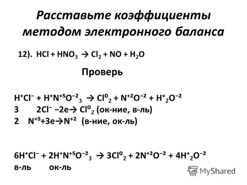 Расставьте коэффициенты методом электронного баланса 12). HCl + HNO 3 Cl 2 + NO + H 2 O Проверь HCl + HNO² 3 Cl 2 + N²O² + H 2 O² 3 2Cl 2e Cl 2 (ок-нее, в-ль) 2N+3eN² (в-нее, ок-ль) 6HCl + 2HNO² 3 3Cl 2 + 2N²O² + 4H 2 O² в-локк-ль