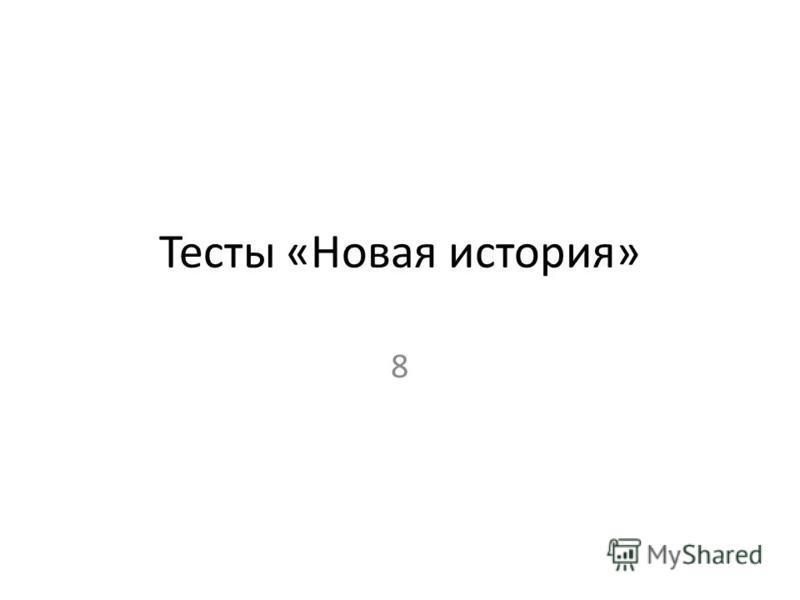 Тесты «Новая история» 8
