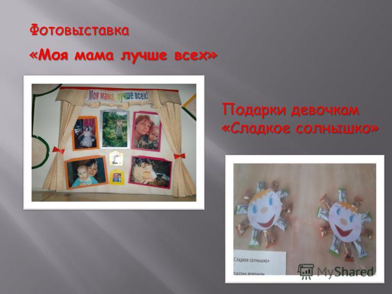 Фотовыставка «Моя мама лучше всех» Подарки девочкам «Сладкое солнышко»