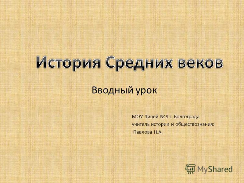 Вводный урок МОУ Лицей 9 г. Волгограда учитель истории и обществознания: Павлова Н.А.