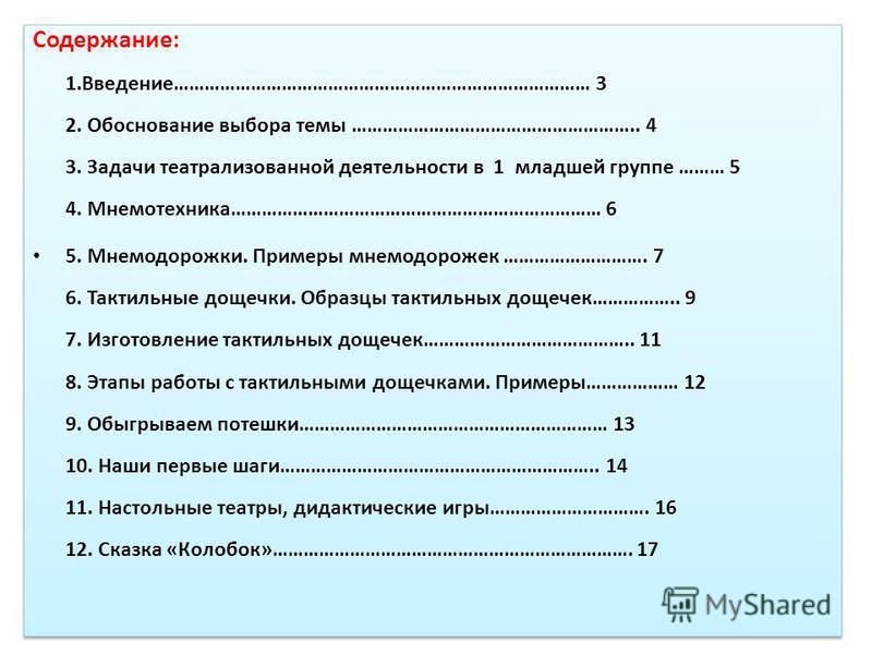 Содержание: 1.Введение……………………………………………………………………… 3 2. Обоснование выбора темы ……………………………………………….. 4 3. Задачи театрализованной деятельности в 1 младшей группе ……… 5 4. Мнемотехника……………………………………………………………… 6 5. Мнемодорожки. Примеры мнемодорожек ………