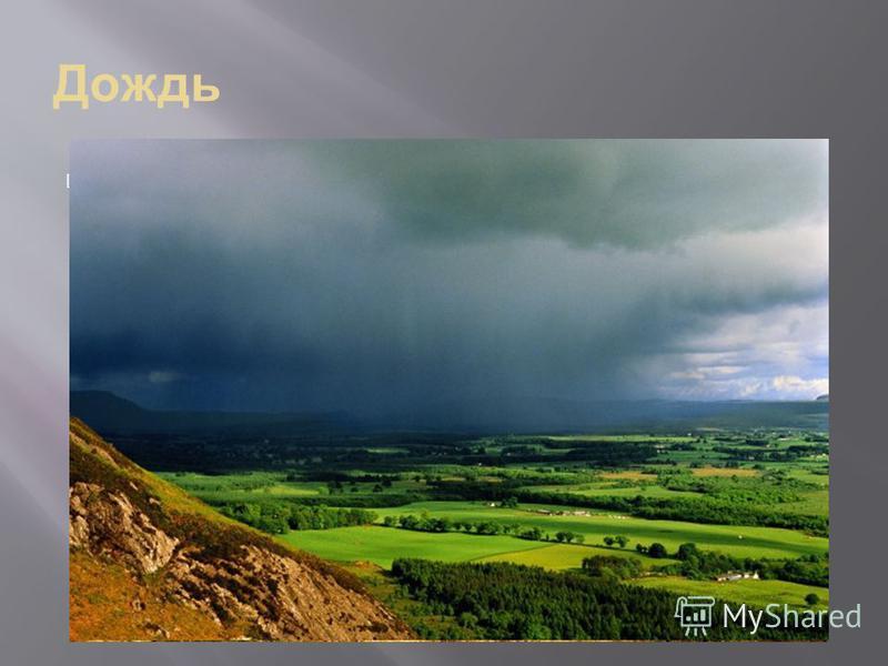 Дождь Дождь приносят с собой низкие облака. Когда капельки воды в облаке сливаются друг с другом, они как бы набухают, увеличиваясь в размере (с Земли мы наблюдаем это как превращение белых облаков в серые тучи). Наконец, капли становятся настолько т