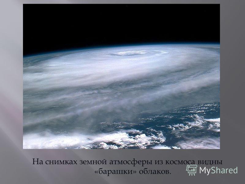 На снимках земной атмосферы из космоса видны «барашки» облаков.